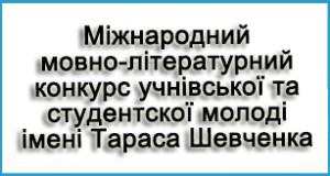 Міжнародн_мовно-літ_конк_Шевч