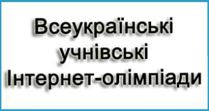Всеукр уч_Інт_олімп