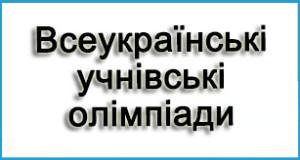 Всеукр уч_олімп