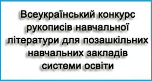 Всеукр конкурс рукопис