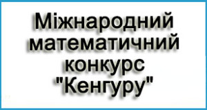 Міжн_учн_конк_Кенгуру