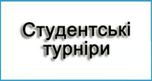 Студ_турніри