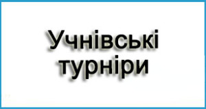 Учн_турніри