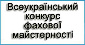 Всеукр конкурс фах_майст_ПТНЗ