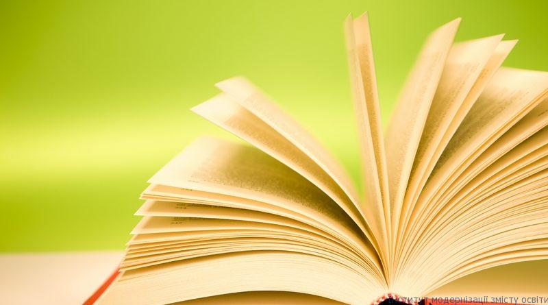 Оновлення навчальних програм для 1-4 класів загальноосвітніх навчальних закладів з українською мовою навчання