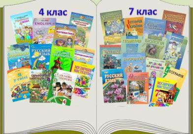 Підручники для 4-х та 7-х класів ЗНЗ