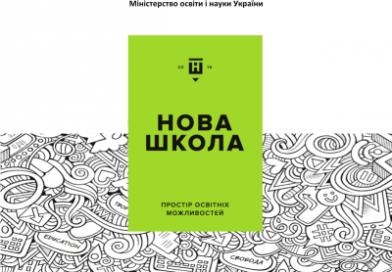 """Концепція """"Нової української школи"""""""